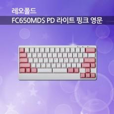 레오폴드 FC650MDS PD 라이트 핑크 영문 넌클릭(갈축)