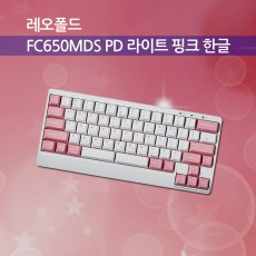 레오폴드 FC650MDS PD 라이트 핑크 한글 레드(적축)