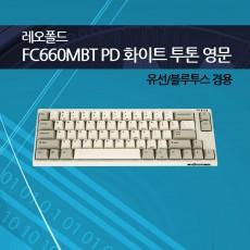 레오폴드 FC660MBT PD 화이트 투톤 영문 클릭(청축)