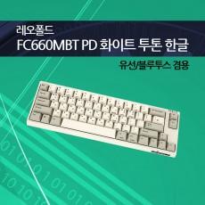 레오폴드 FC660MBT PD 화이트 투톤 한글 레드(적축)